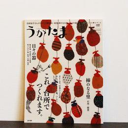 うかたま 2016 vol.44[季刊]
