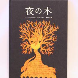 夜の木(5刷)