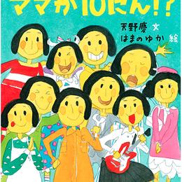 【はまのゆかさんサイン本】ママが10にん!?(オリジナル缶バッジ型マグネット付)