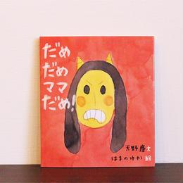 【天野慶さん&はまのゆかさんダブルサイン本】だめだめママだめ!