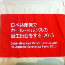腕章 日本共産党でカール・マルクスの誕生日会をする