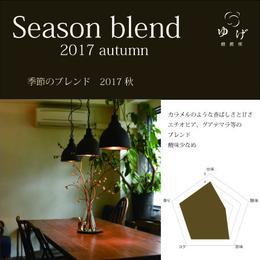 季節のブレンド 2017秋  100g