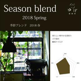 季節のブレンド  2018春 500g