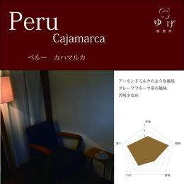 ペルー      カハマルカ 100g