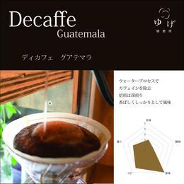 ディカフェ    グアテマラ 100g