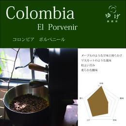 コロンビア ポルベニール 100g
