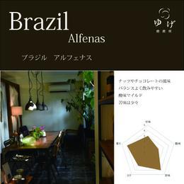ブラジル     アルフェナス  100g