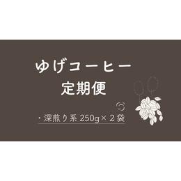 定期便【深煎】  250g2種 合計500g