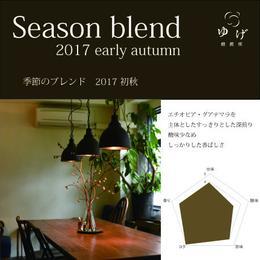 季節のブレンド 2017初秋  100g