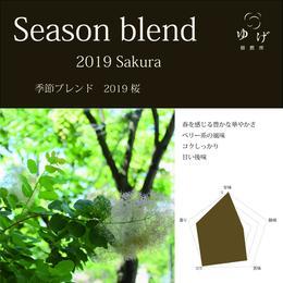 季節のブレンド 2019桜 100g