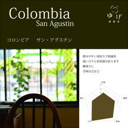 コロンビア    サン・アグスチン 100g