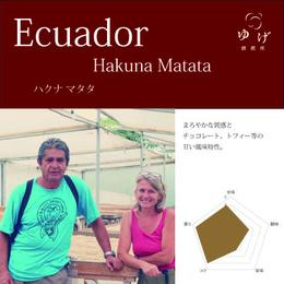 エクアドル    ハクナマタタ   500g