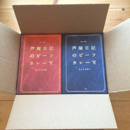 芦屋日記のビーフカレー<おとなの中辛>5食 + <おとなの甘口>5食SET