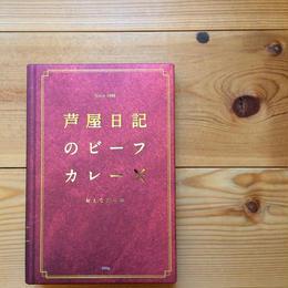 芦屋日記のビーフカレー <おとなの中辛>