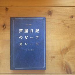 芦屋日記のビーフカレー <おとなの甘口>