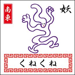 Oha!巫女キョンシーズ「くねくね」(いたずら妖怪・ノーマル)