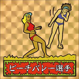 第1弾・ゾンボール「ビーチバレー選手」(金プリズム)