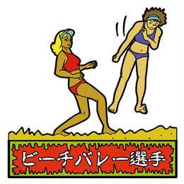 第1弾・ゾンボール「ビーチバレー選手」(ノーマル)