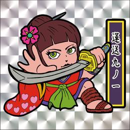 第1弾「がんばれ大将軍」運送九ノ一(2枚目:銀プリズム)B