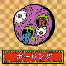 第1弾・ゾンボール「ボーリングゾンビ」(金プリズム)