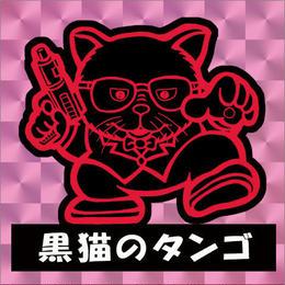 第1弾・三丁目のニャンコ「黒猫のタンゴ」(桃プリズム)