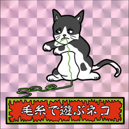 第1弾・ゾンボール「毛玉で遊ぶネコ」(桃プリズム)