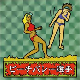 第1弾・ゾンボール「ビーチバレー選手」(緑プリズム)