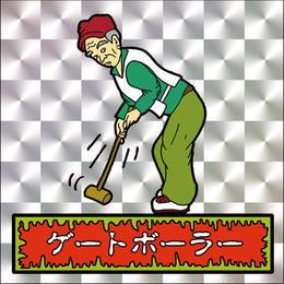第1弾・ゾンボール「ゲートボーラー」(銀プリズム)