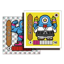 第1弾 妖怪レスラー【シール版】(銀プリ・シルバー)  一つ目小僧(一つ目マン)