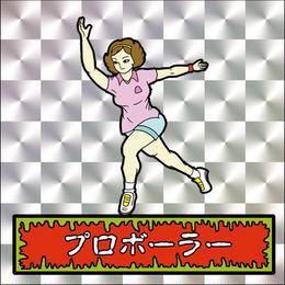 第1弾・ゾンボール「プロボーラー」(銀プリズム)
