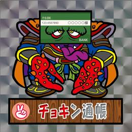 第1弾【じゃん拳法】「チョキン通帳」(黒プリズム)