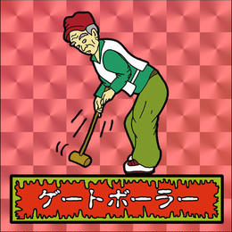 第1弾・ゾンボール「ゲートボーラー」(赤プリズム)
