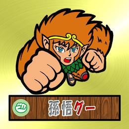 第1弾【じゃん拳法】「孫悟グー」(金アルミ)