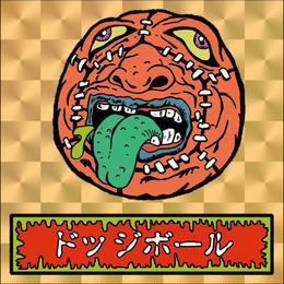 第1弾・ゾンボール「ドッジボールゾンビ」(金プリズム)