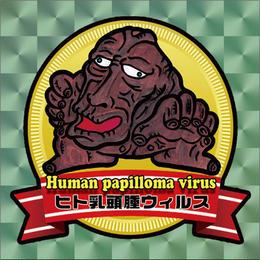 第1弾「奇病と希望」ヒト乳頭腫ウィルス( 緑プリズム)