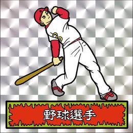 第1弾・ゾンボール「野球選手」(銀プリズム)
