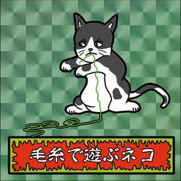 第1弾・ゾンボール「毛玉で遊ぶネコ」(緑プリズム)