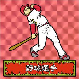 第1弾・ゾンボール「野球選手」(赤プリズム)