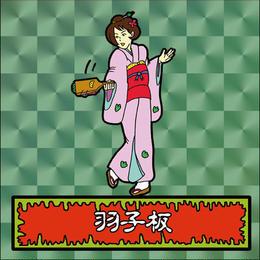 第1弾・ゾンボール「羽子板」(緑プリズム)
