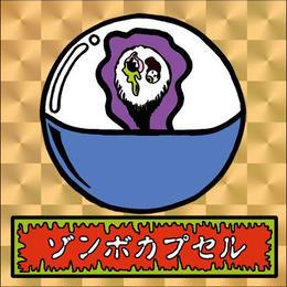 第1弾・ゾンボール「ゾンビカプセル」(金プリズム)