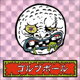 第1弾・ゾンボール「ゴルフボールゾンビ」(桃プリズム)