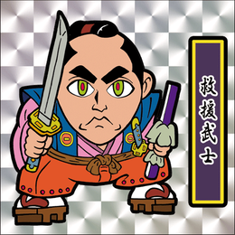 第1弾「がんばれ大将軍」救援武士(1枚目:銀プリズム)B