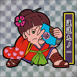 第1弾「がんばれ大将軍」運送九ノ一(1枚目:特別プリズム)B
