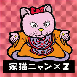 第1弾・三丁目のニャンコ「家猫ニャン×2」(赤プリズム)