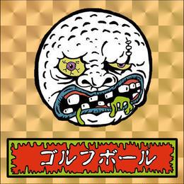 第1弾・ゾンボール「ゴルフボールゾンビ」(金プリズム)