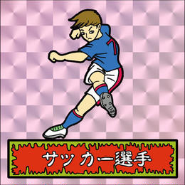第1弾・ゾンボール「サッカー選手」(桃プリズム)