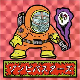 第1弾・ゾンボール「ゾンビバスターズ」(赤プリズム)