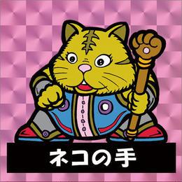 第1弾・三丁目のニャンコ「ネコの手」(桃プリズム)