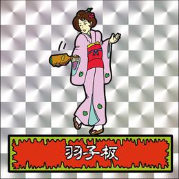 第1弾・ゾンボール「羽子板」(銀プリズム)