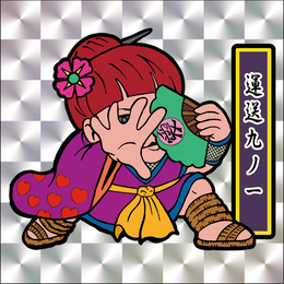 第1弾「がんばれ大将軍」運送九ノ一(1枚目:銀プリズム)A